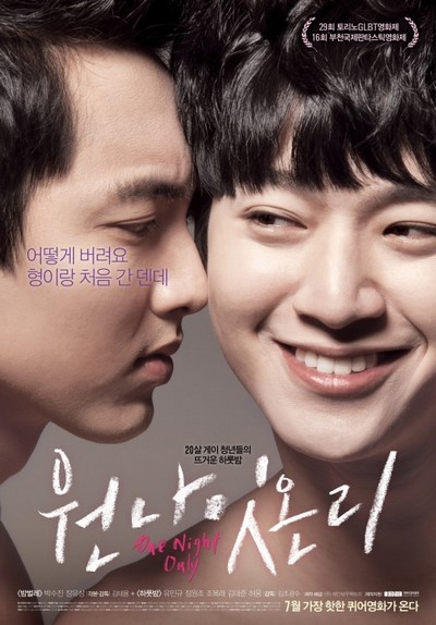 One Night Only (2014) ดูหนังอาร์เกาหลี-Korean Rate R Movie [18+]