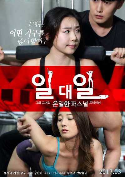 One on One (2017) [Uncute] ดูหนังอาร์เกาหลี-Korean Rate R Movie [18+]