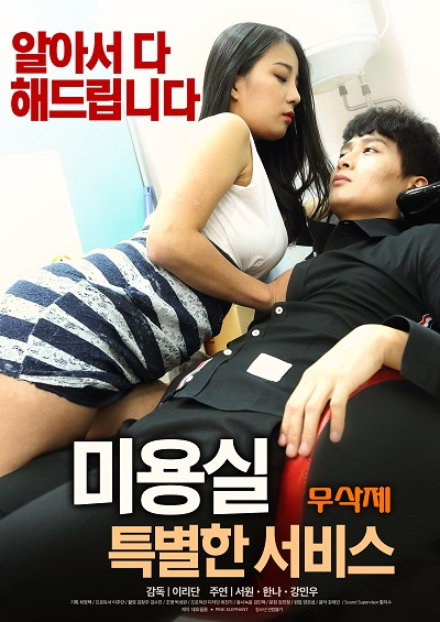 Beauty Salon – Special Services (2016) ดูหนังอาร์เกาหลี-Korean Rate R Movie [18+]