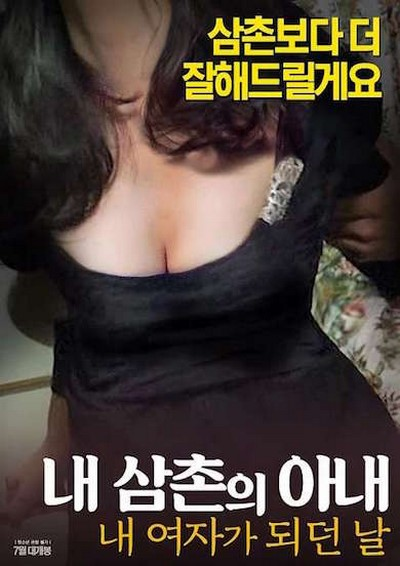 My Uncle's Wife – The Day She Became My Girl 2017 ดูหนังอาร์เกาหลี-Korean Rate R Movie [18+]