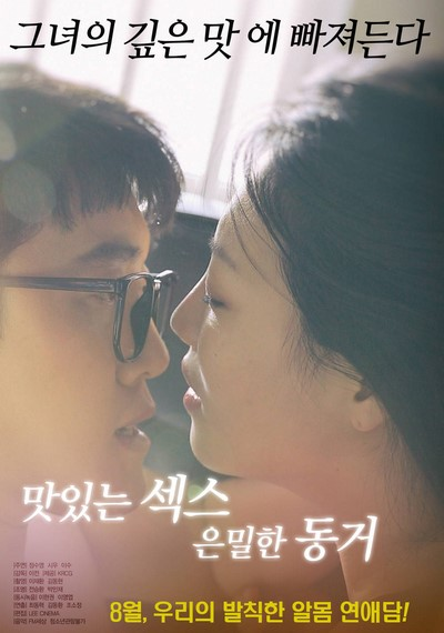 Tasty Sex Secret Cohabitation (2017) ดูหนังอาร์เกาหลี-Korean Rate R Movie [18+]
