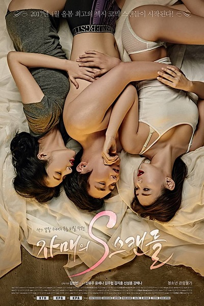 The Sisters' S-Scandal (2017) ดูหนังอาร์เกาหลี-Korean Rate R Movie [18+]