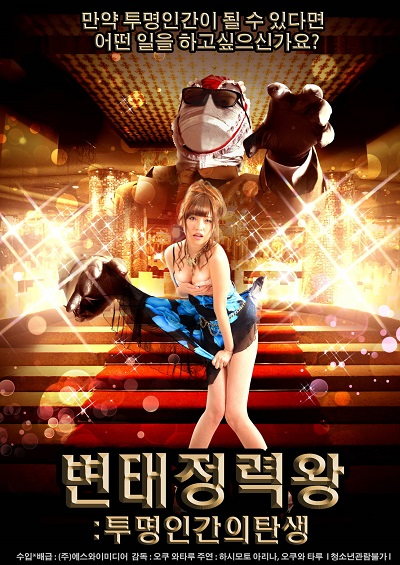 Transformational King – Invisible Man's Birth (2016) ดูหนังอาร์เกาหลี-Korean Rate R Movie [18+]