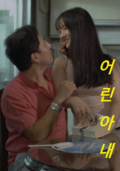 Young Wife (2016) [Uncute] ดูหนังอาร์เกาหลี-Korean Rate R Movie [18+]