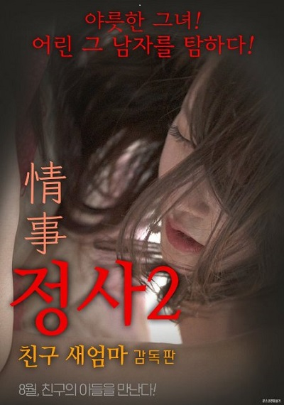 An Affair 2 – My Friend's Step Mother (2017) ดูหนังอาร์เกาหลี-Korean Rate R Movie [18+]