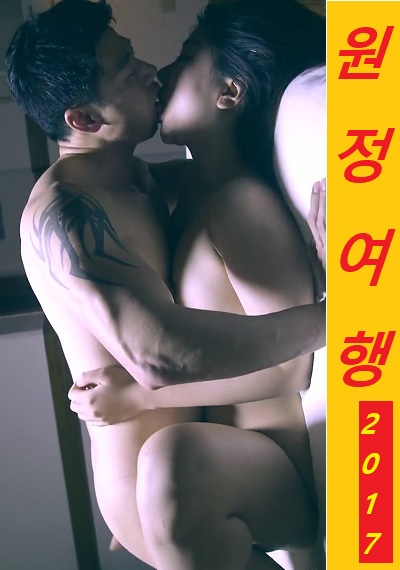 Exploratory Holiday (2017) [Uncute] ดูหนังอาร์เกาหลี-Korean Rate R Movie [18+]