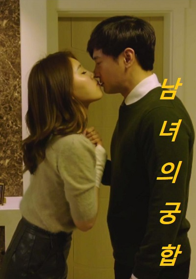Marital Harmony of Man and Woman (2016) [Uncute] ดูหนังอาร์เกาหลี-Korean Rate R Movie [18+]