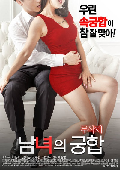 Marital Harmony of Man and Woman (2016) ดูหนังอาร์เกาหลี-Korean Rate R Movie [18+]