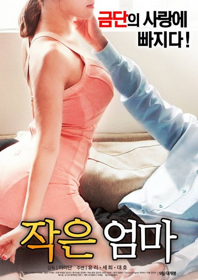 My Uncle's Wife (2017) ดูหนังอาร์เกาหลี-Korean Rate R Movie [18+]