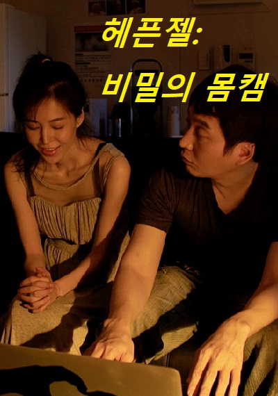 Sneaky Gel – Secret Mecca (2016) [Uncute] ดูหนังอาร์เกาหลี-Korean Rate R Movie [18+]