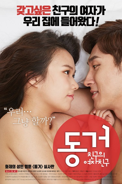Living Together – My Friend's Girlfriend (2017) ดูหนังอาร์เกาหลี-Korean Rate R Movie [18+]