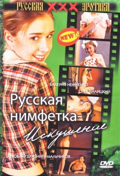 Russian Nymphet – Temptation (2004) ดูหนังโป๊ฝรั่ง-Inter Adult Movie XXX [20+]