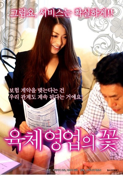 Sales Lady Contract With A Body 2 (2016) ดูหนังอาร์เกาหลี-Korean Rate R Movie [18+]