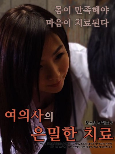 The Doctor's Private Treatment (2017) ดูหนังอาร์เกาหลี-Korean Rate R Movie [18+]