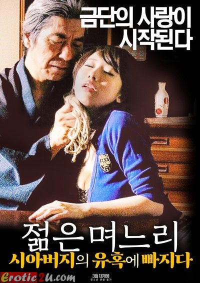 Apartment Wives (2015) ดูหนังอาร์เกาหลี [18+] Korean Rate R Movie