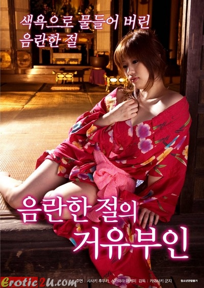 Big Tits Wife In Temple (2017) ดูหนังอาร์เกาหลี [18+] Korean Rate R Movie