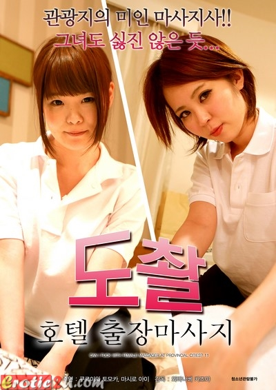 Can I Fuck with Female Massager at Provincial Cities 11 (2016) ดูหนังอาร์เกาหลี [18+] Korean Rate R Movie