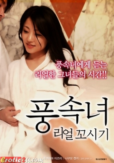 Creampie Flirting With Sex Shop Girls (2016) ดูหนังอาร์เกาหลี [18+] Korean Rate R Movie