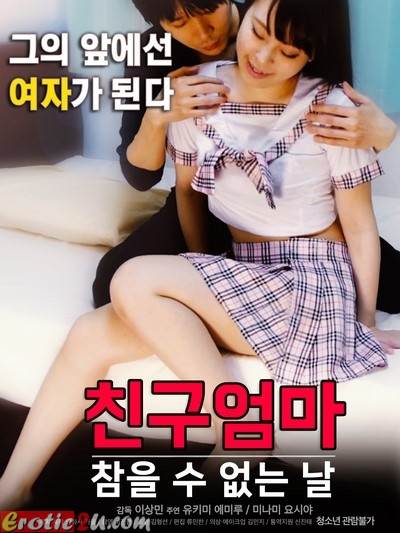 Friend Mom – A day That I Can't Stand (2017) ดูหนังอาร์เกาหลี [18+] Korean Rate R Movie