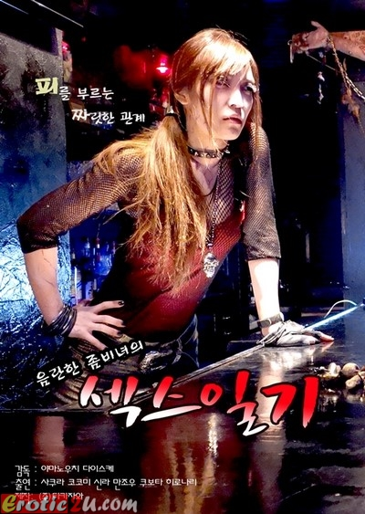 Half Zombie Dead or Alive (2015) ดูหนังอาร์เกาหลี [18+] Korean Rate R Movie