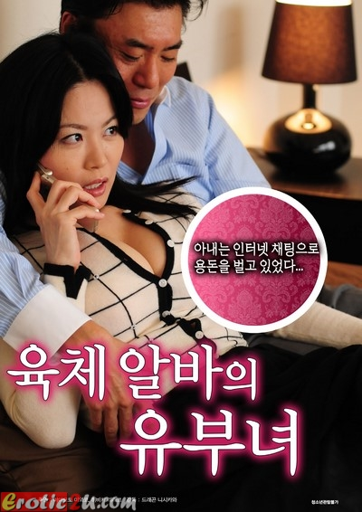 Housewife Disqualification Cheating Wife (2016)  ดูหนังอาร์เกาหลี [18+] Korean Rate R Movie