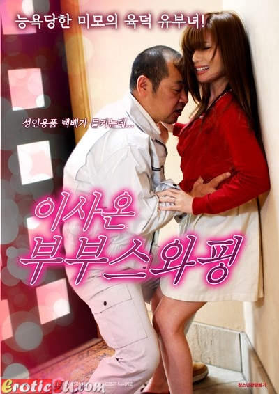 Insulted Plump And Beautiful Wife (2016) ดูหนังอาร์เกาหลี [18+] Korean Rate R Movie
