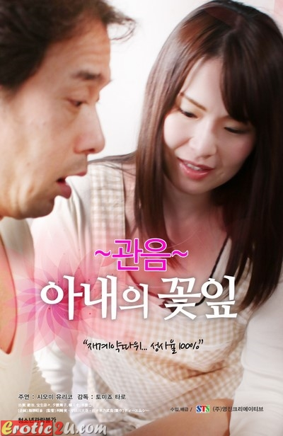 Kannon – Petal Of The Wife (2016) ดูหนังอาร์เกาหลี [18+] Korean Rate R Movie