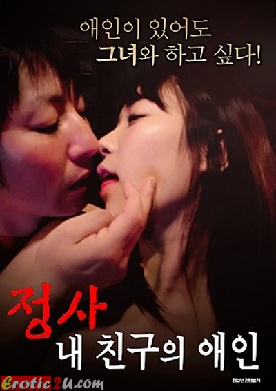 My Friends Girlfriend Sex (2017) [Rev.1] ดูหนังอาร์เกาหลี [18+] Korean Rate R Movie