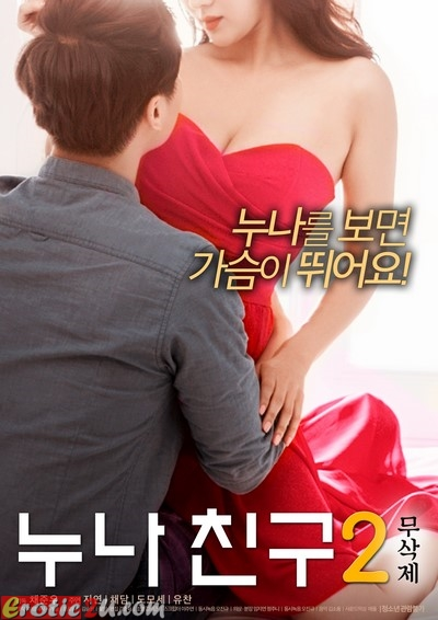 My Sister's Friend 2 – Unfinished (2017) ดูหนังอาร์เกาหลี [18+] Korean Rate R Movie