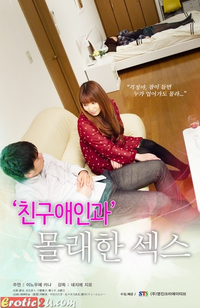 Sex With A Friend Lover (2016) ดูหนังอาร์เกาหลี [18+] Korean Rate R Movie