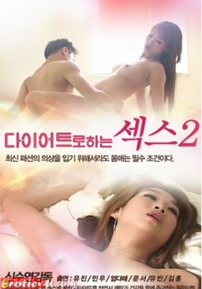 Sex With Diet 02 (2010) ดูหนังอาร์เกาหลี [18+] Korean Rate R Movie