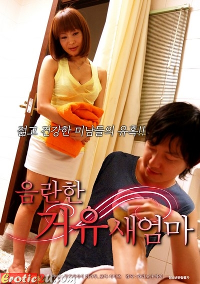 Sex With My Stepmother (2016) ดูหนังอาร์เกาหลี [18+] Korean Rate R Movie