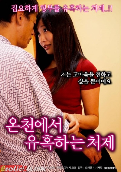 Sister Estrus On Hot-Spring Trip (2016) ดูหนังอาร์เกาหลี [18+] Korean Rate R Movie