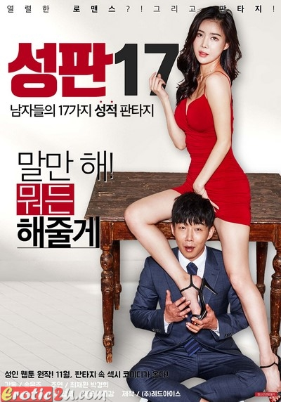 Stage 17 – Passionate Romance and Fantasy (2017) ดูหนังอาร์เกาหลี [18+] Korean Rate R Movie