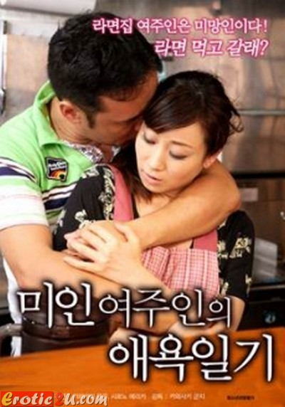 The Dairy Of Beautiful Landlady (2016) ดูหนังอาร์เกาหลี [18+] Korean Rate R Movie