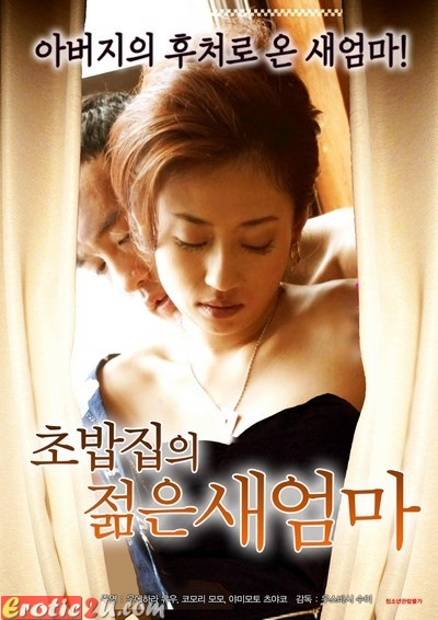 The Lady of Susi Master (2017) ดูหนังอาร์เกาหลี [18+] Korean Rate R Movie