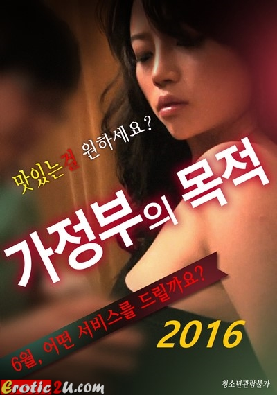 The Purpose of A Housemaid (2016) ดูหนังอาร์เกาหลี [18+]