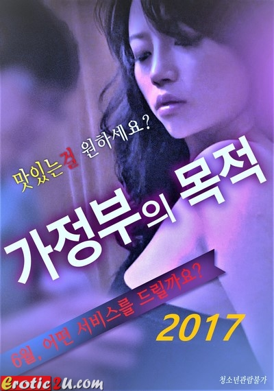 The Purpose of A Housemaid (2017) ดูหนังอาร์เกาหลี [18+]
