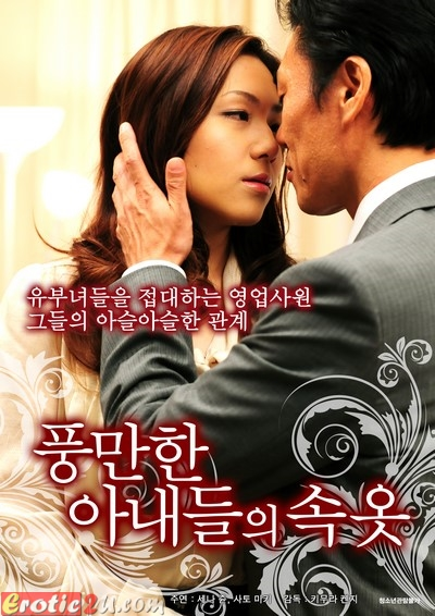 Married women wanting (2016) ดูหนังอาร์เกาหลี [18+] Korean Rate R Movie