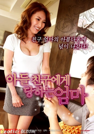 My Friend's Mother Chapter 4 (2016) ดูหนังอาร์เกาหลี [18+] Korean Rate R Movie