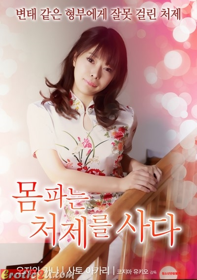 My Sister-in-Law Becomes Hooker (2016) ดูหนังอาร์เกาหลี [18+] Korean Rate R Movie