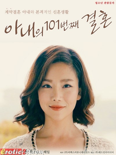 My Wife's 101st Marriage (2017) ดูหนังอาร์เกาหลี [18+] Korean Rate R Movie
