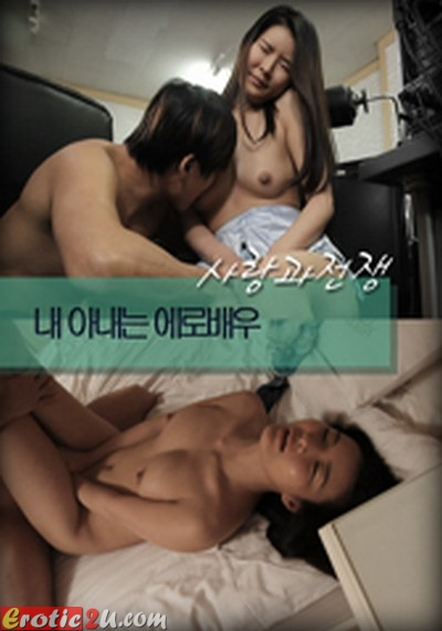 My Wife Is Erotic Actress (2017) ดูหนังอาร์เกาหลี [18+] Korean Rate R Movie