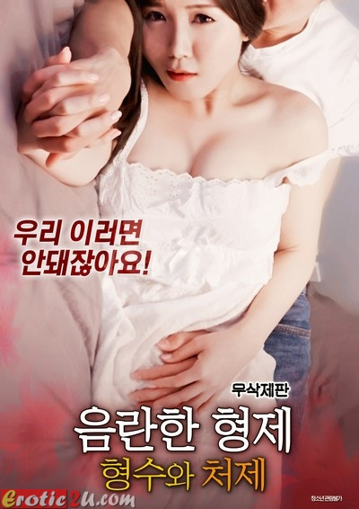 Obscene brothers – Brother And Sister-in-law (2017) ดูหนังอาร์เกาหลี [18+] Korean Rate R Movie
