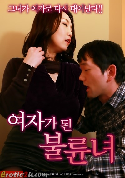One Time Only Affair 17 (2016) ดูหนังอาร์เกาหลี [18+] Korean Rate R Movie