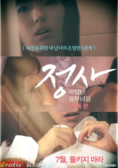 Ordinary – Married Housewives (2017) ดูหนังอาร์เกาหลี [18+] Korean Rate R Movie
