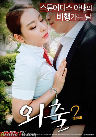 Outing 2 (2017) ดูหนังอาร์เกาหลี [18+] Korean Rate R Movie
