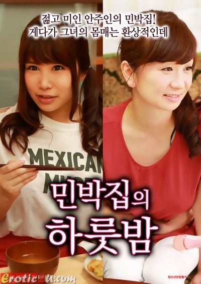Red Hot Mom Daughter in Guest House (2016) ดูหนังอาร์เกาหลี [18+] Korean Rate R Movie