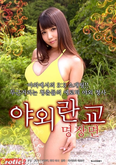 Sexy Real Story 5 (2016) ดูหนังอาร์เกาหลี [18+] Korean Rate R Movie