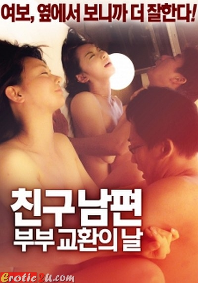 Swapping – Stir up Jealousy (2005) ดูหนังอาร์เกาหลี [18+] Korean Rate R Movie